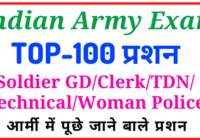 Army GD TOP-100 Gk TOP-100 Gk Question For Army Army GD GK 2021
