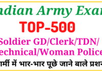 Army Science TOP-500 Question Army GD Science Question Answer TOP-500 Science GK Question In Hindi