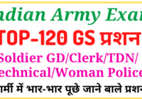 TOP-120 Army Exam Science Question Army Gd Science Question 2021 Science Question Army Gd Army Science Mock Test 2021